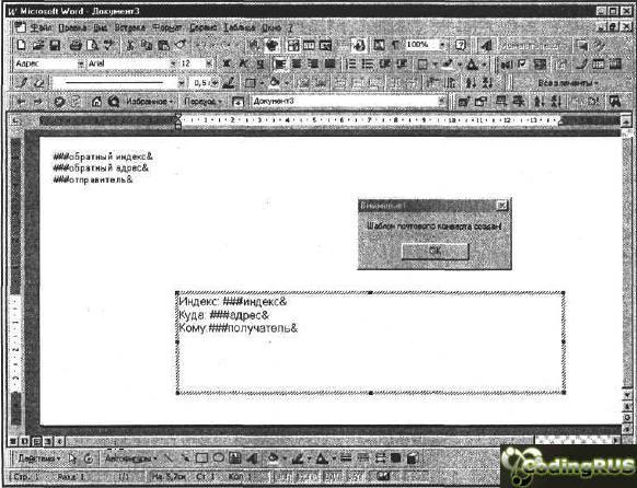 Шаблон надписей для почтового конверта.