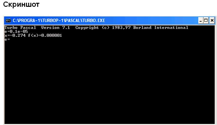 Добавить в папку сравнения.  Метод половинного деления для нахождения корня уровнения на Turbo Pascal + Блок схема...